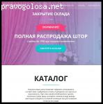 Hometekst.ru, venecia-tekstil.ru, shuja-tekstil.ru – Осторожно!!! Кидалово!!!