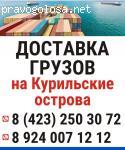 nakurile.ru отзывы