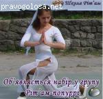 Ритам - лучшая спортивно-танцевальная школа в Киеве