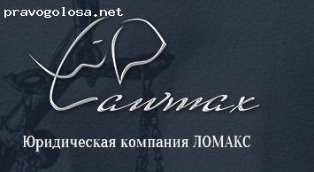 Отзыв на Юридическая Компания Ломакс