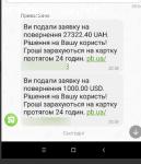 Chargeback в Украине отзывы