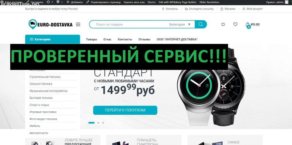 Отзыв на euro-dostavka.ru