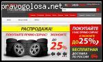 Rosavtoshini.ru – Осторожно!!! Развод на деньги!!!