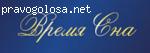 Интернет-магазин''Время сна'' отзывы
