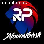 РП Новосибирск отзывы