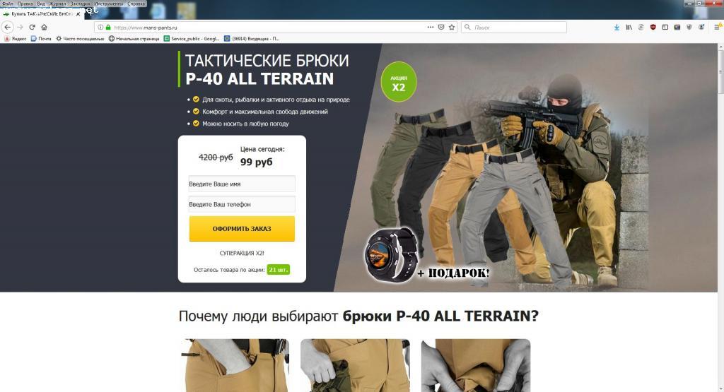 """Отзыв на mans-pants.ru, ООО """"ЭЛЕГАНТ"""" или Дез-Трейд."""