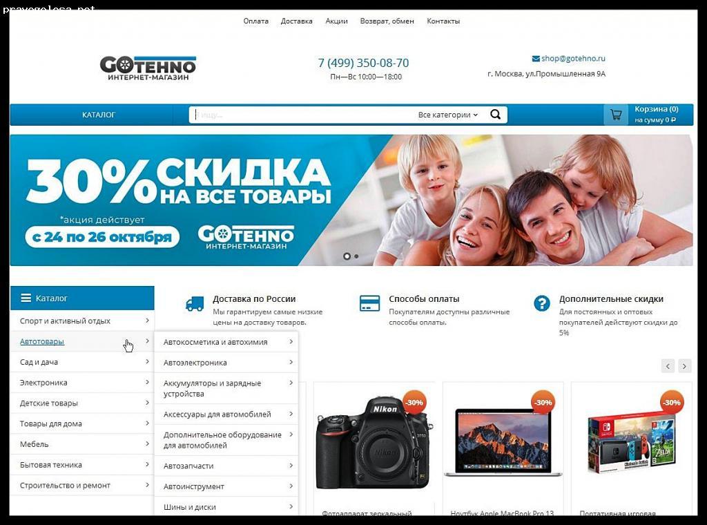 Отзыв на gotehno.ru