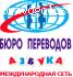 Бюро переводов Азбука отзывы
