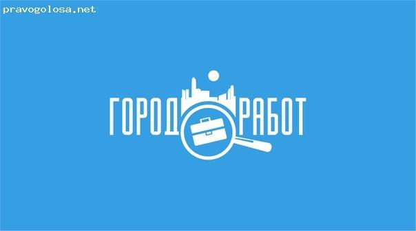 Отзыв на GorodRabot.Ru