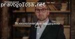 психолог-терапевт Андрей Филиппов отзывы