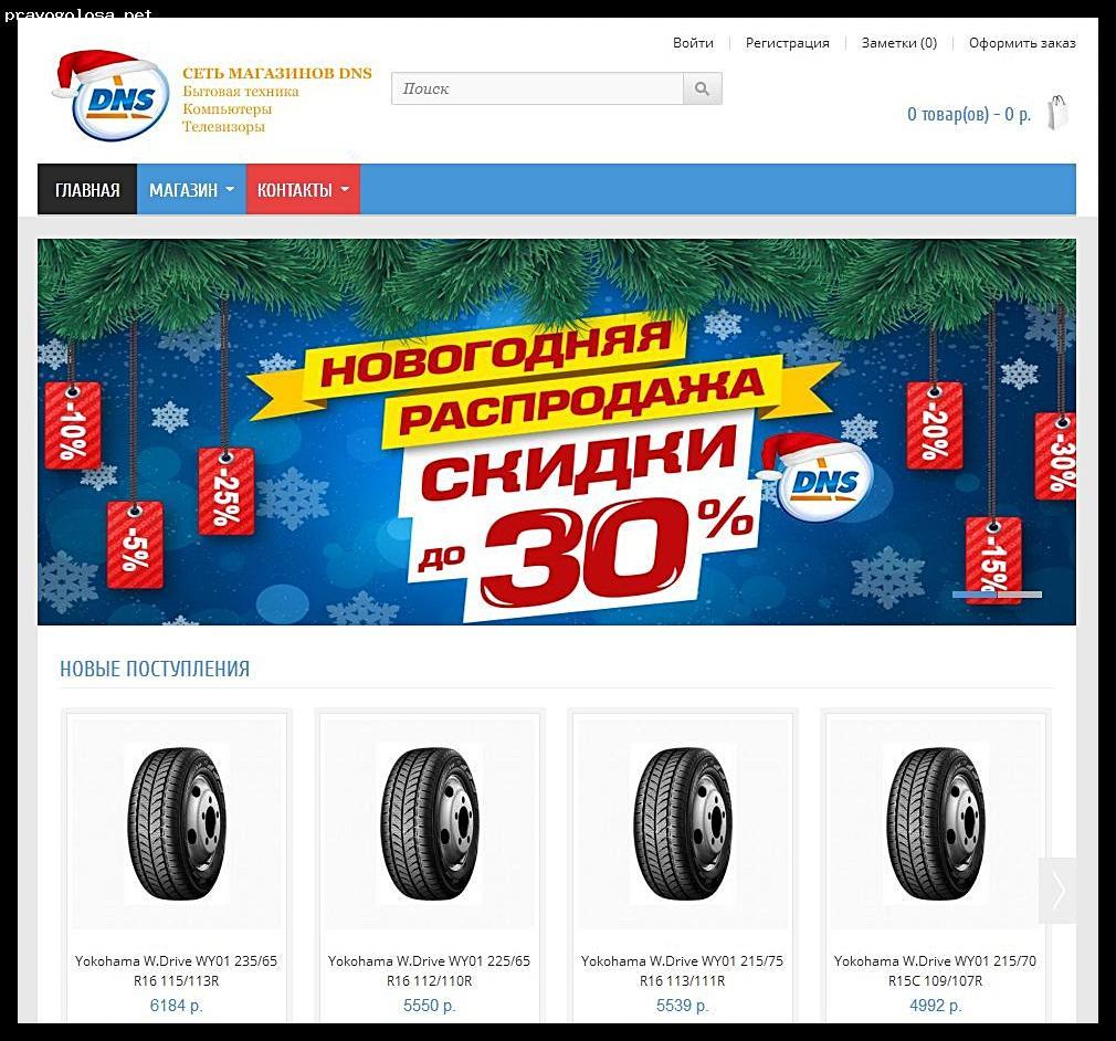 Отзыв на dnspiter.ru,  tyttehnika.ru, xiacom.su, xiaomi-russia.org