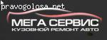 Мега-Сервис отзывы