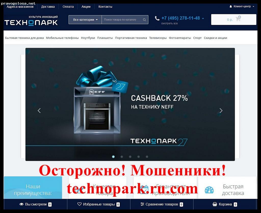 Отзыв на technopark.ru.com,  technopark.msk.ru, sotostore.shop