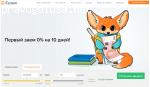 Ё-заем микрокредиты онлайн
