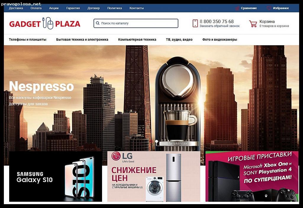 Отзыв на gadget-plaza.com