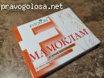 МАМОКЛАМ® Отечественный лекарственный препарат отзывы