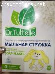 Мыльная стружка Dr. Tuttelle - лучший порошок на основе мыла отзывы