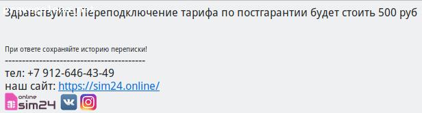 Отзыв на Sim24.online