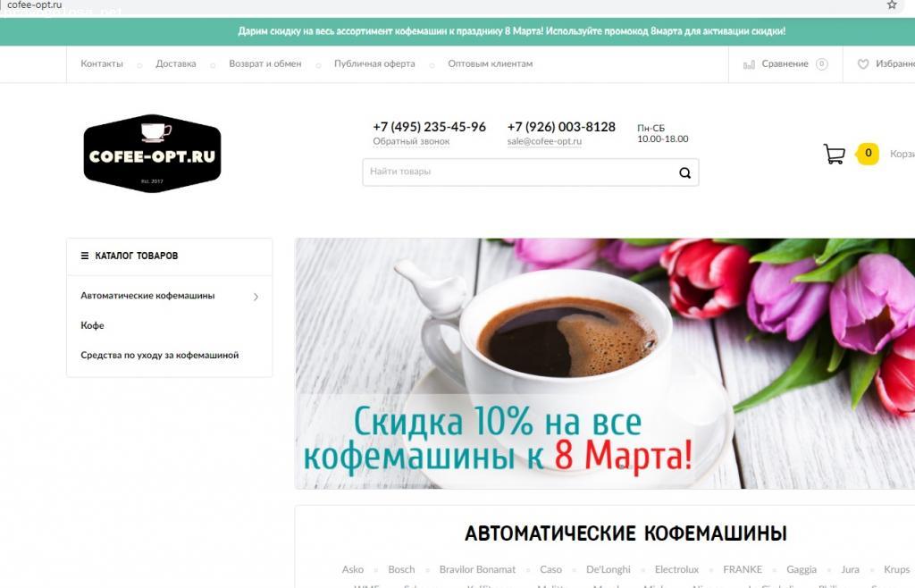 Отзыв на Cofee-opt.ru
