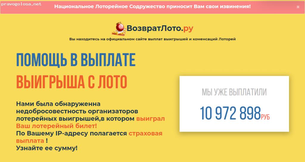 Отзыв на ПОМОЩЬ В ВЫПЛАТЕ ВЫИГРЫША С ЛОТО ВозвратЛото.ру