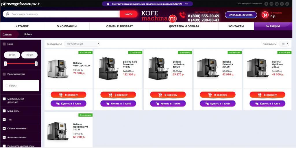 Отзыв на инернет-магазин kofe-machina.ru  - отзывы и мнения людей.