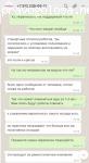 antiban.pro отзывы