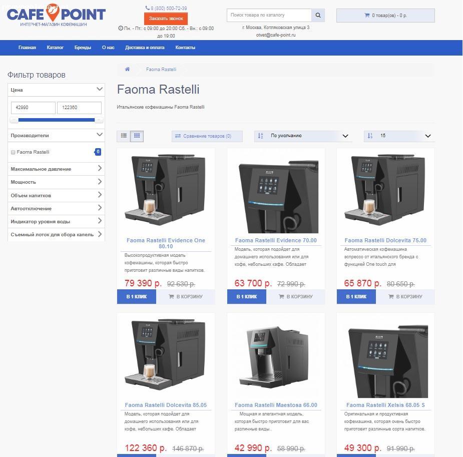 Отзыв на cafe-point.ru отзыв о интернет магазине