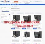cafe-point.ru отзыв о интернет магазине отзывы