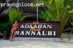 Прекрасный не дорогой отель Adaaran Club Rannalhi 4