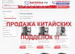 """Отзыв о """"si-baristica.ru"""" - Продажа Китайских Подделок, отзывы, мнения"""