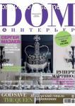 Полезный журнал для тех, кто хочет красиво и со вкусом обставить комнаты