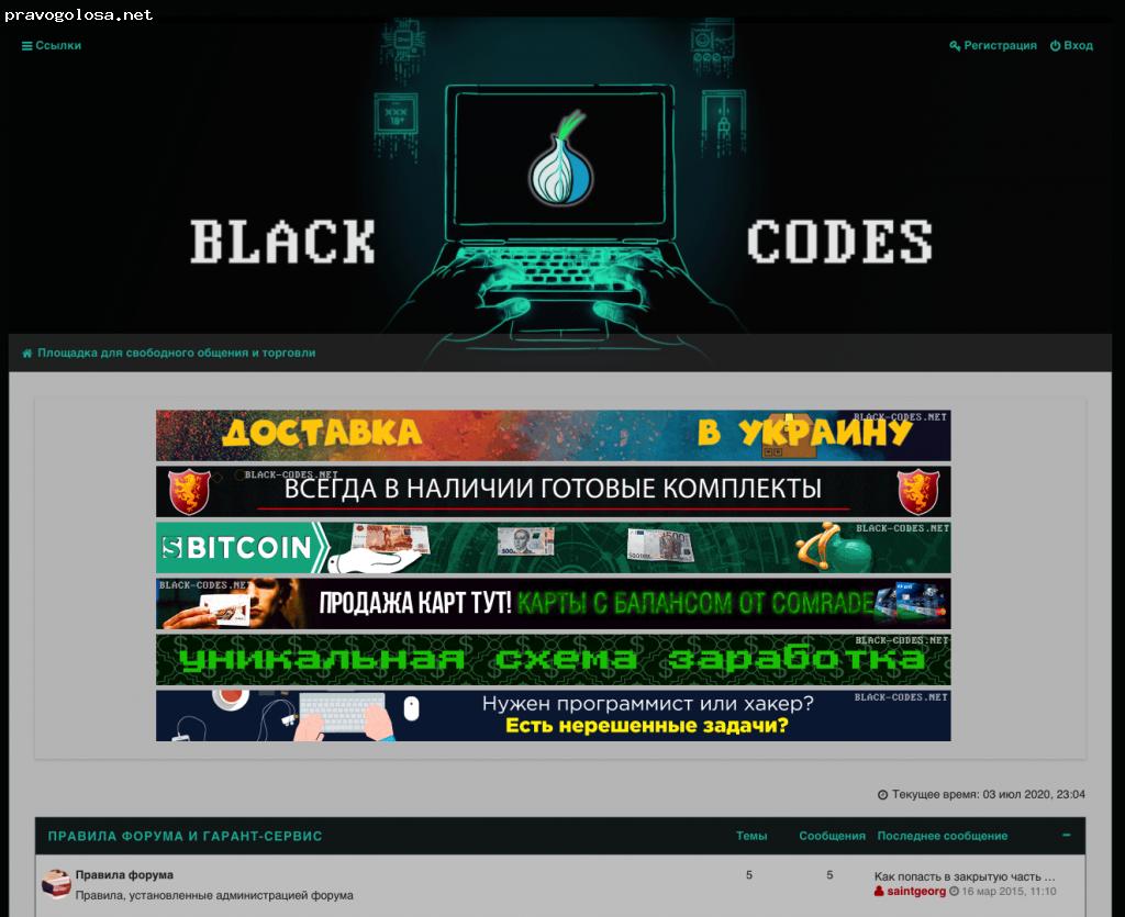 Отзыв на black-codes.net