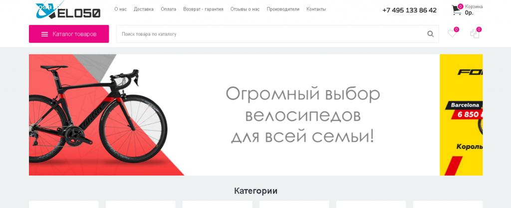 Отзыв на ОСТОРОЖНО МОШЕННИКИ! https://velo50.ru