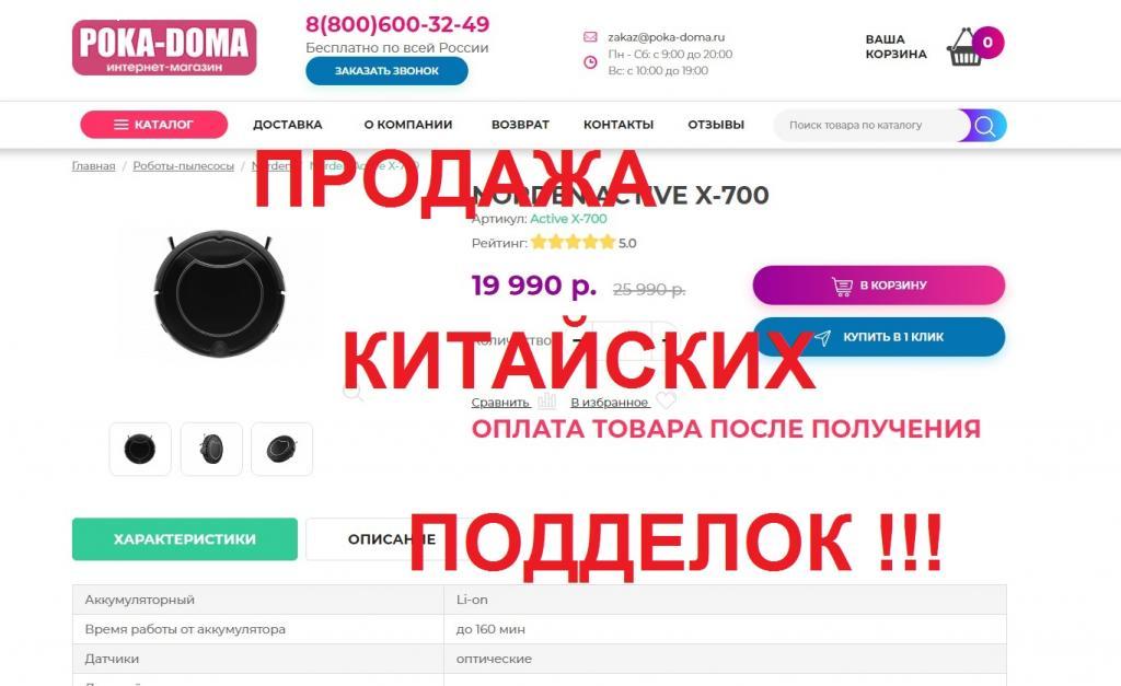 Отзыв на «poka-doma.ru отзывы»  - Развод на китайские подделки ! отзывы покупателей