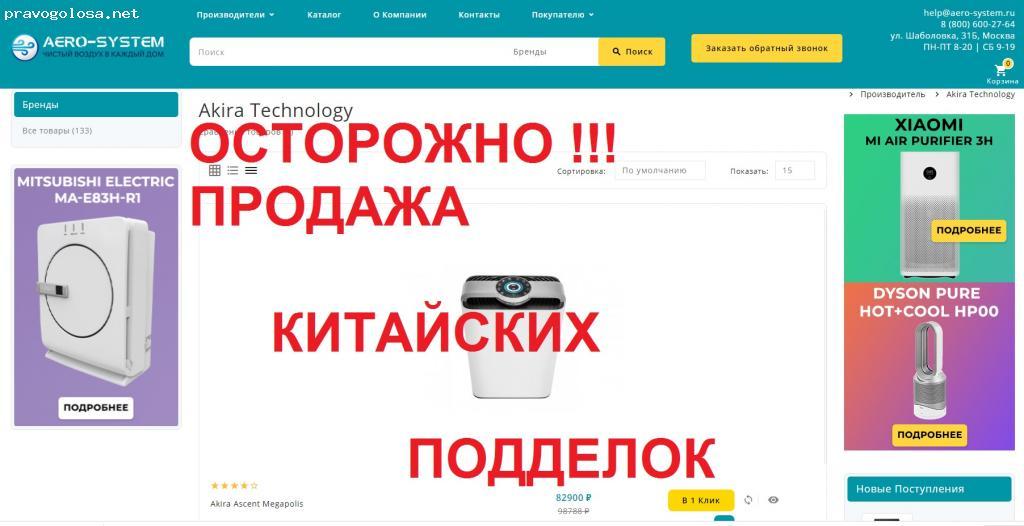 Отзыв на «Отзывы о aero-system.ru » - Лохотрон с китайскими подделками ! отзывы покупателей