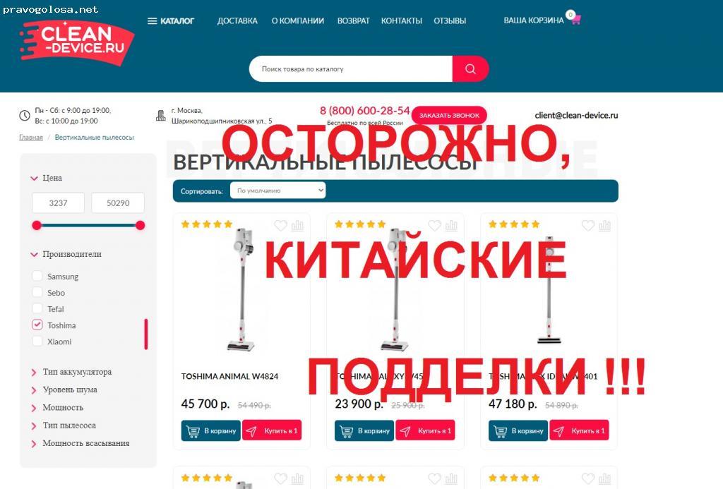 Отзыв на clean-device.ru