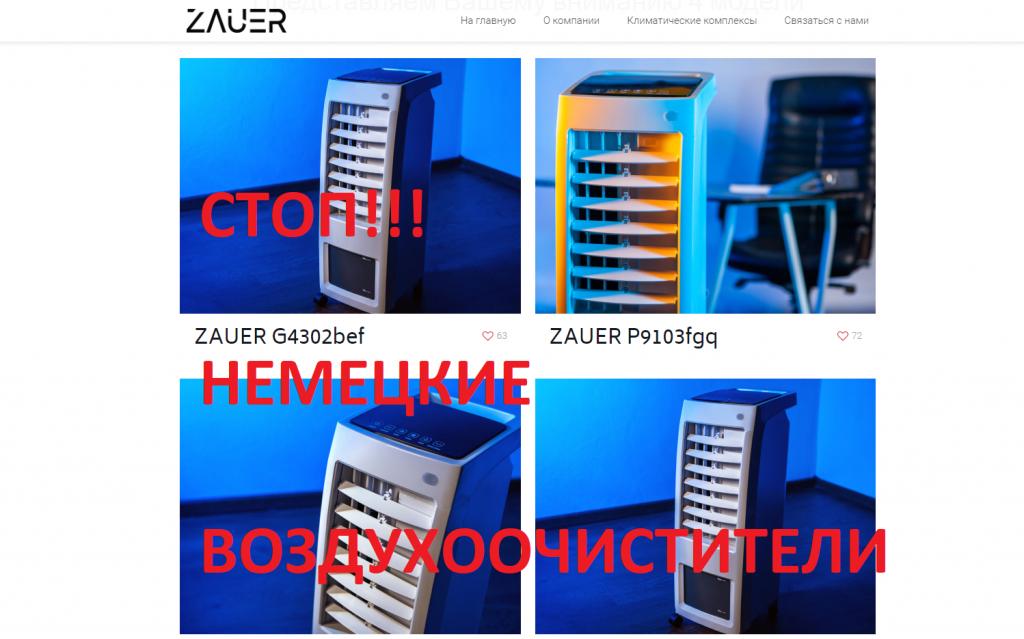 Отзыв на «Очиститель воздуха ZAUER g4302be, ZAUER P9103fgq, ZAUER R6459lbw, ZAUER T8258pcl»- ЧТО ЭТО???