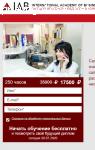 Международная Академия Бизнеса iab.ru отзывы