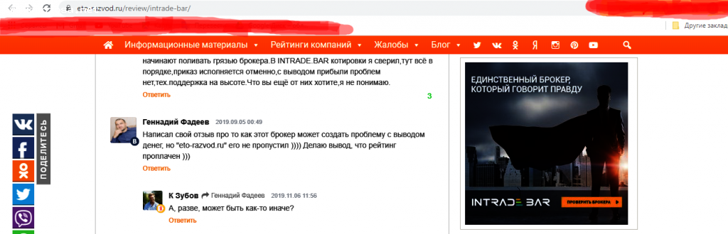 Отзыв на eto-razvod.ru