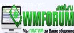 WM-Forum.net.ru отзывы