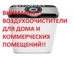 """""""отзыв воздухоочиститель Akira Technology"""" отзывы"""