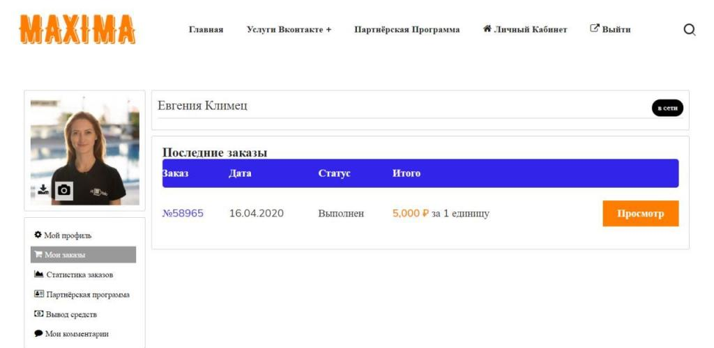 Отзыв на MAXIMA.UNO - сервис по продвижению в Вконтакте