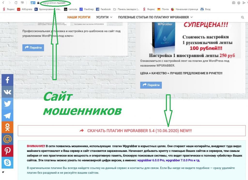 Отзыв на wpgrabber.ru.com - Мошеннический сайт