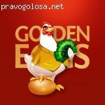 Golden Eggs отзывы