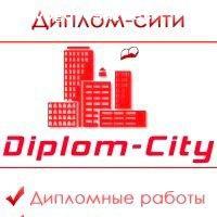Отзыв на Диплом-Сити