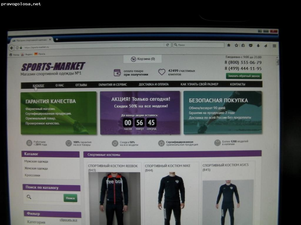 Отзыв на Sports-market.ru