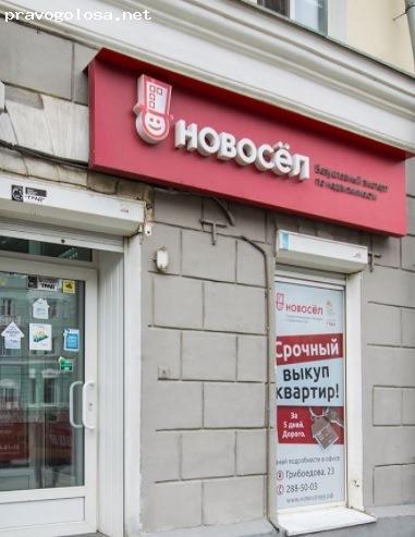 """Отзыв на АН """"Новосел"""""""