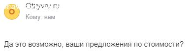 Отзыв на Мошенники otzyvru.ru