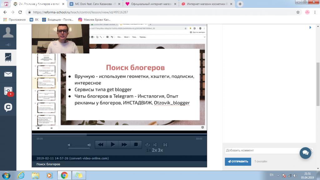 Отзыв на Reforma-school  Онлайн-школа по продвижению в Инстаграм для бьюти мастеров