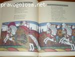 """Детские книги издательства IDM, из серии """"библиотечка тридесятого царства""""."""
